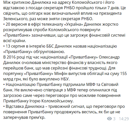 Інформацію про заяву про відставку підтверджую, - Данилюк - Цензор.НЕТ 9948
