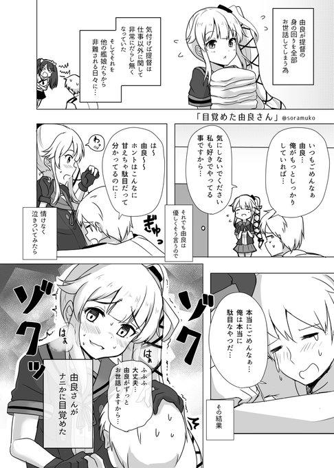 艦これ ss 提督love