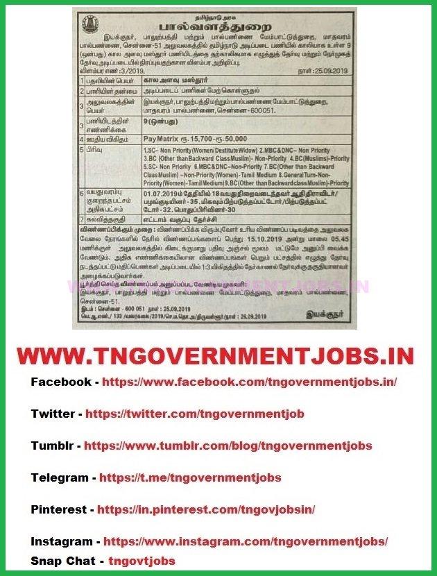 தமிழ்நாடு #பால்வளத்துறையில்  #மஸ்தூர் #காலிப்பணியிடங்கள். சென்னையில் #அரசுவேலை  #Mazdoor #Post #Recruitment in TN Dairy Development Department Chennai  https://t.co/EA8FKwz6Fg  #tngovernmentjobs #mazdoor #vacancy #employment #jobs https://t.co/hZT4Xgaa17