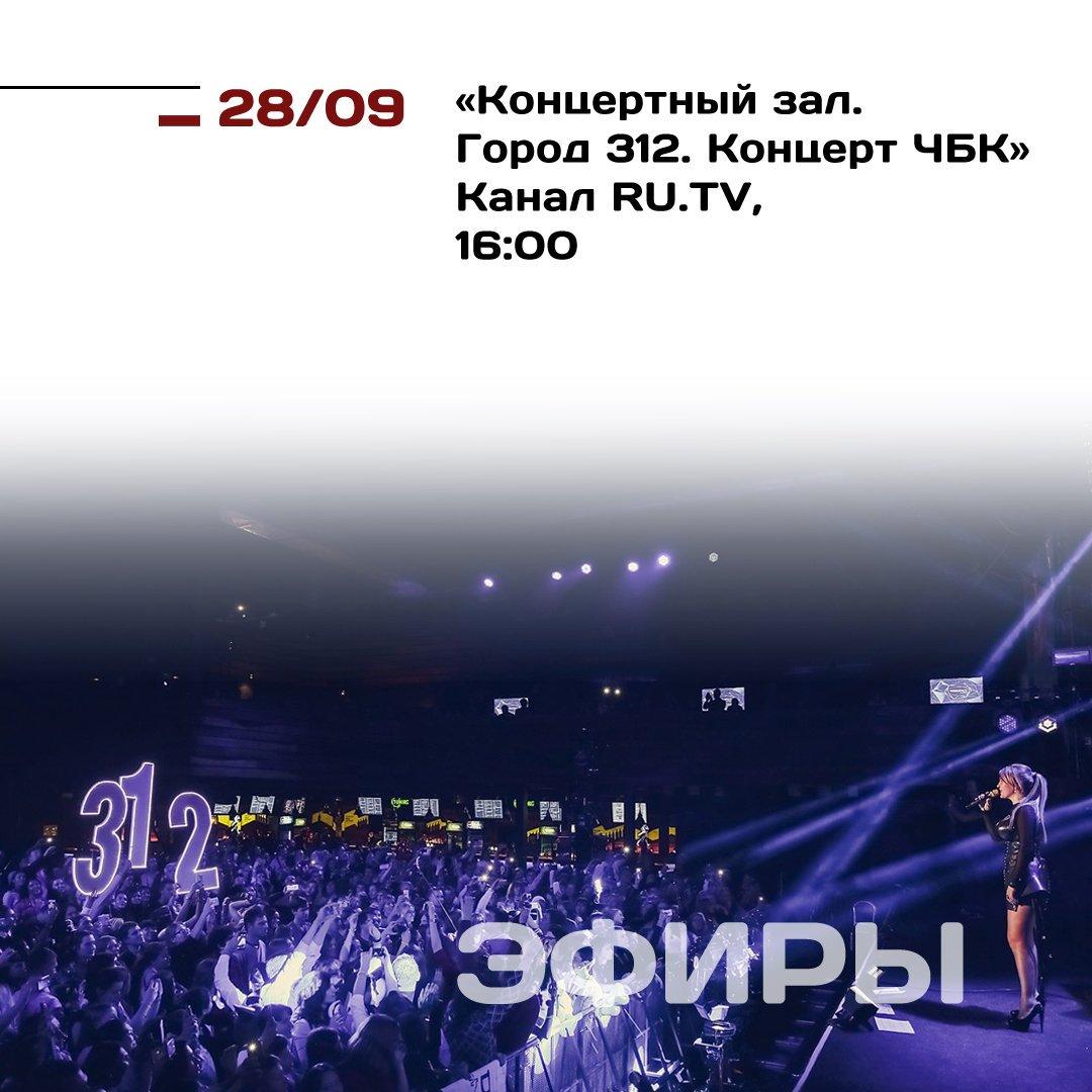 📅28 сентября  🎬«Концертный зал. ГОРОД 312. ЧБК»,  ⏰16:00  ⠀  Смотрите онлайн здесь:   #город312 #рутв #концертныйзал