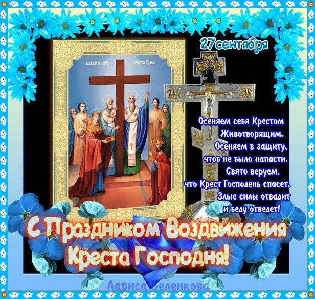 Открытки марта, картинки к празднику воздвижение креста господня