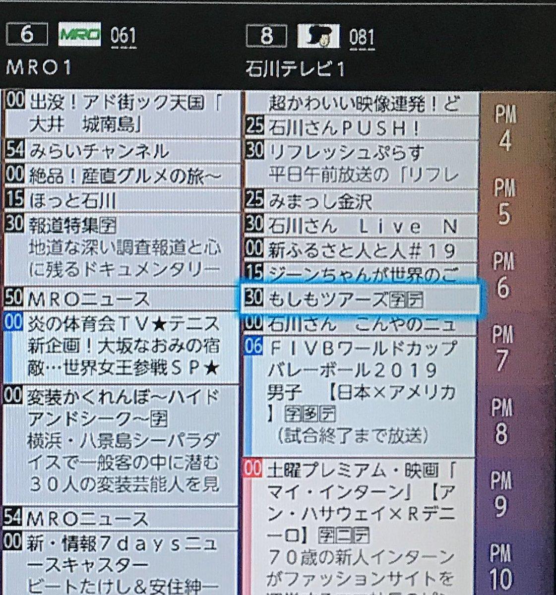 石川 番組 表