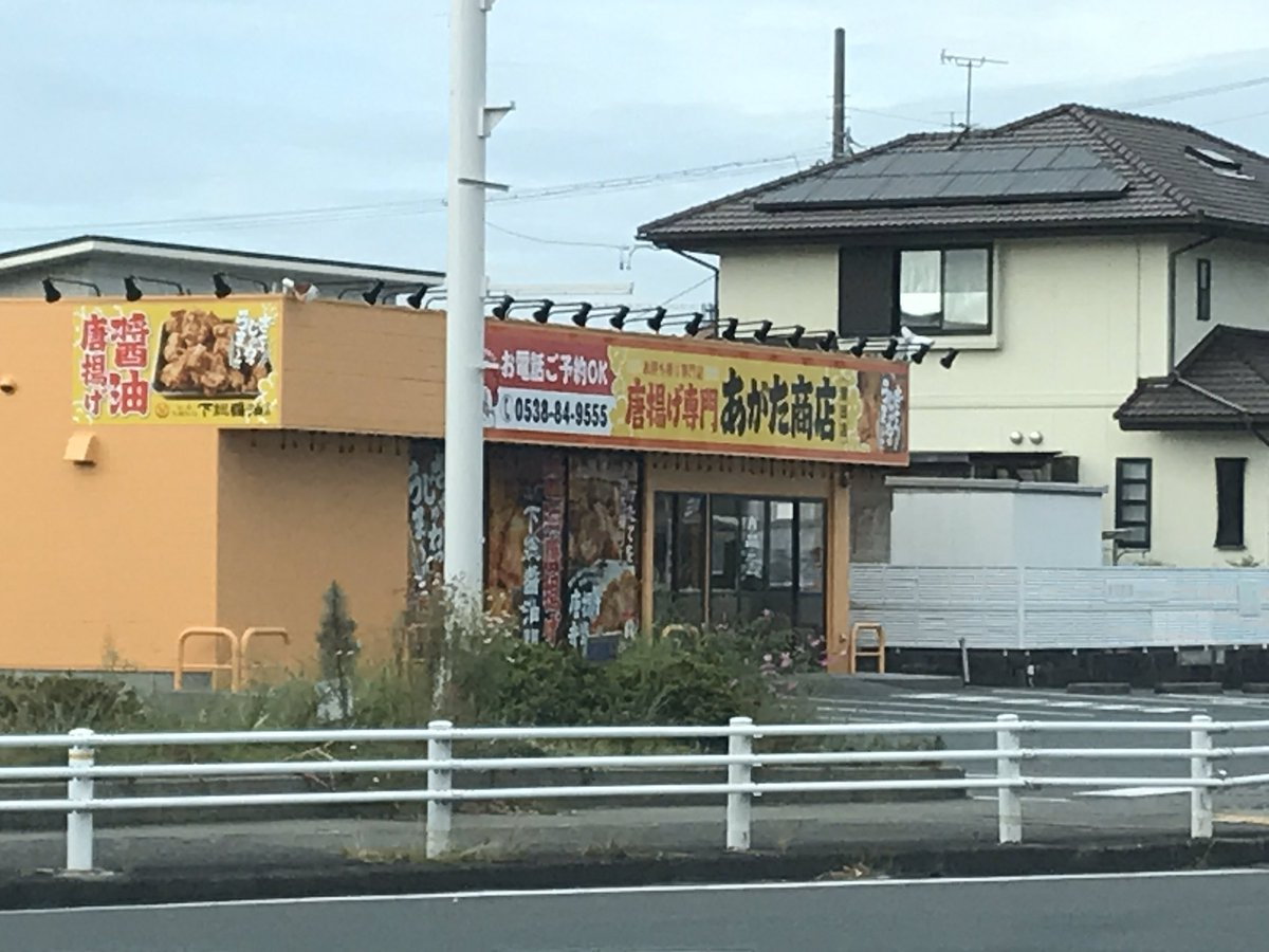 た あ 店 磐田 が 商店