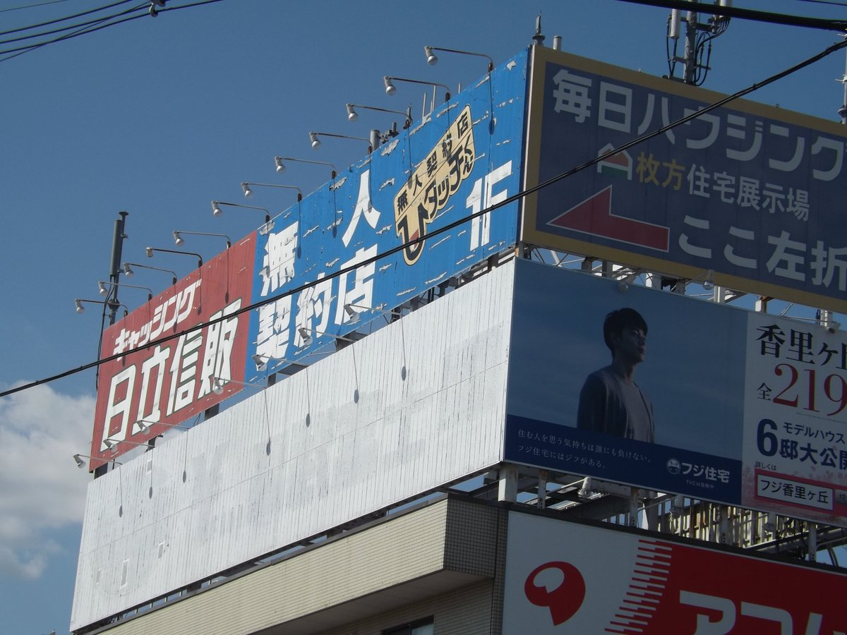 """しばとら@なんでも屋 บนทวิตเตอร์: """"武富士の看板跡と今は亡き日立 ..."""