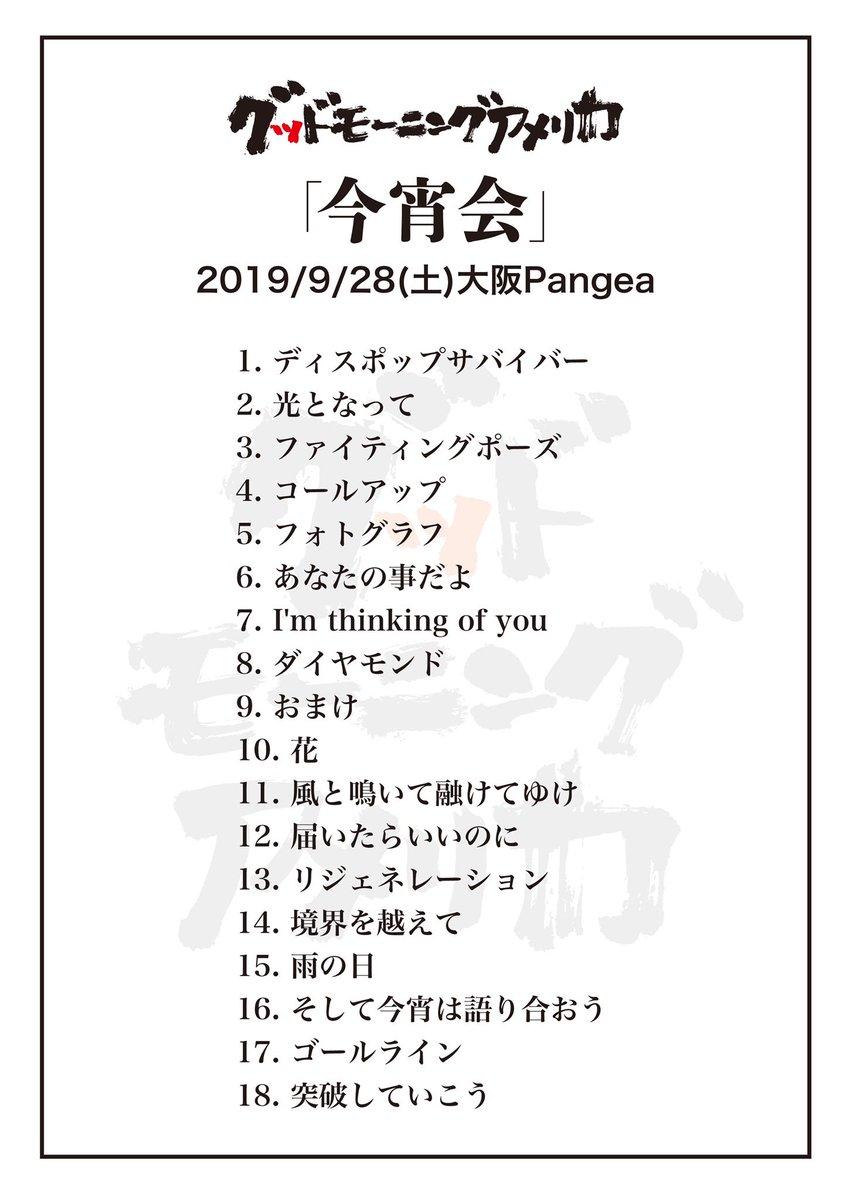 RT @gma_info: 【今宵会 大阪終了】 来てくれたみんなありがとう‼️ 本日は「マイマイ」さんのセットリストを完全再現させて頂きました👍 たくさんの応募ありがとう😊 明日の名古屋もお楽しみに🔥 https://t.co/Qs6SAlnYgX