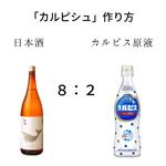 日本酒:カルピス原液を8:2で混ぜると?!最高に旨い「カルピシュ」の出来上がりです!!
