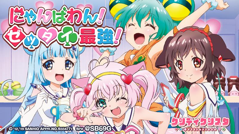 """SB69!!アプリ公式 en Twitter: """"【本日開始!】 「クリティクリスタ ..."""