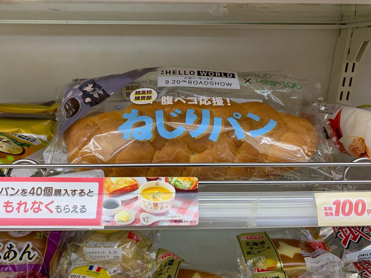 山崎製パン 錦高校購買部 腹ペコ応援! ねじりパン