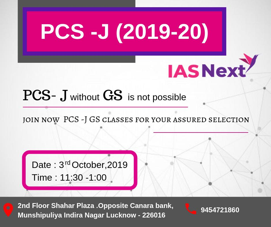 #IASNEXT - join now PCS -J GS classes for your assured selection Date: 3rd October 2019 Time : 11:30 -1:00 website:- https://www.iasnext.com #bestIAScoaching #bestPCSJcoaching #best_ias_coaching_in_lucknow #upsc #civilservices #testseries #onlinetest #uppcs2019 pic.twitter.com/CtklEbF1Y6