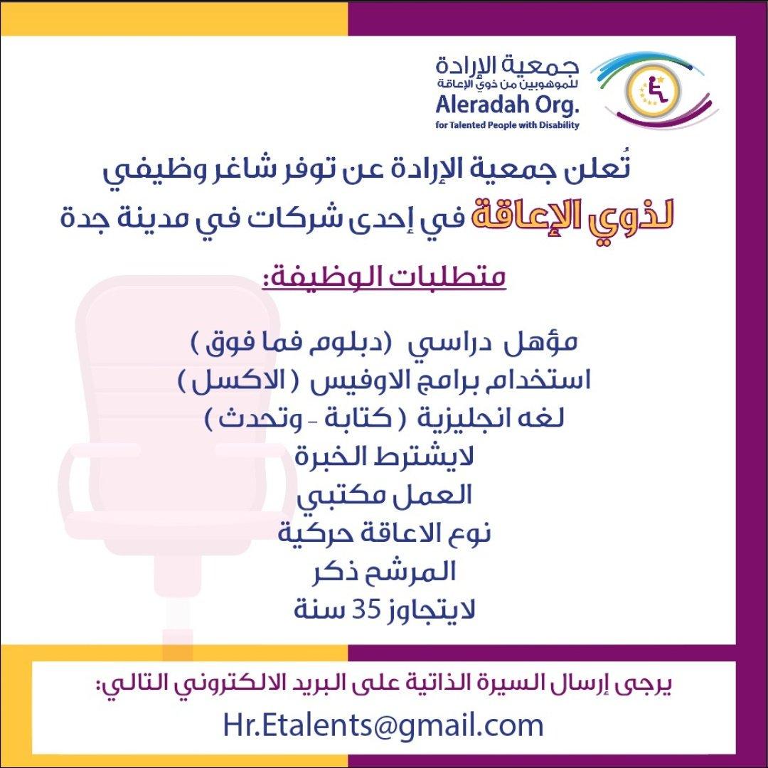 تُعلن #جمعية_الإرادة عن توفر شاغر وظيفي ( لذوي الإعاقة ) في إحدى شركات مدينة #جدة  يرجى إرسال السيرة الذاتية على البريد : Hr.Etalents@gmail.com   #وظائف_جدة #جدة_الأن @AleradahSA