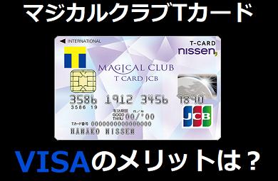 カード クラブ ニッセン マジカル