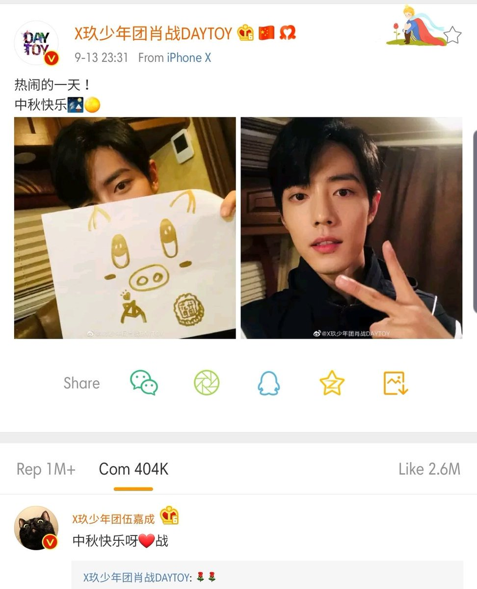 Because I miss their interactions. Here is Wu replying to Zhanzhan's post 💕💕💕  XZ post: A busy day! Happy Mid-Autumn Festival WJC replied: Happy Mid-Autumn Festival ❤ Zhan XZ replied: 🌹 🌹   #X玖少年团 #X玖少 #XNine #X9 #XiaoZhan #肖战 #X玖少年团肖战DAYTOY