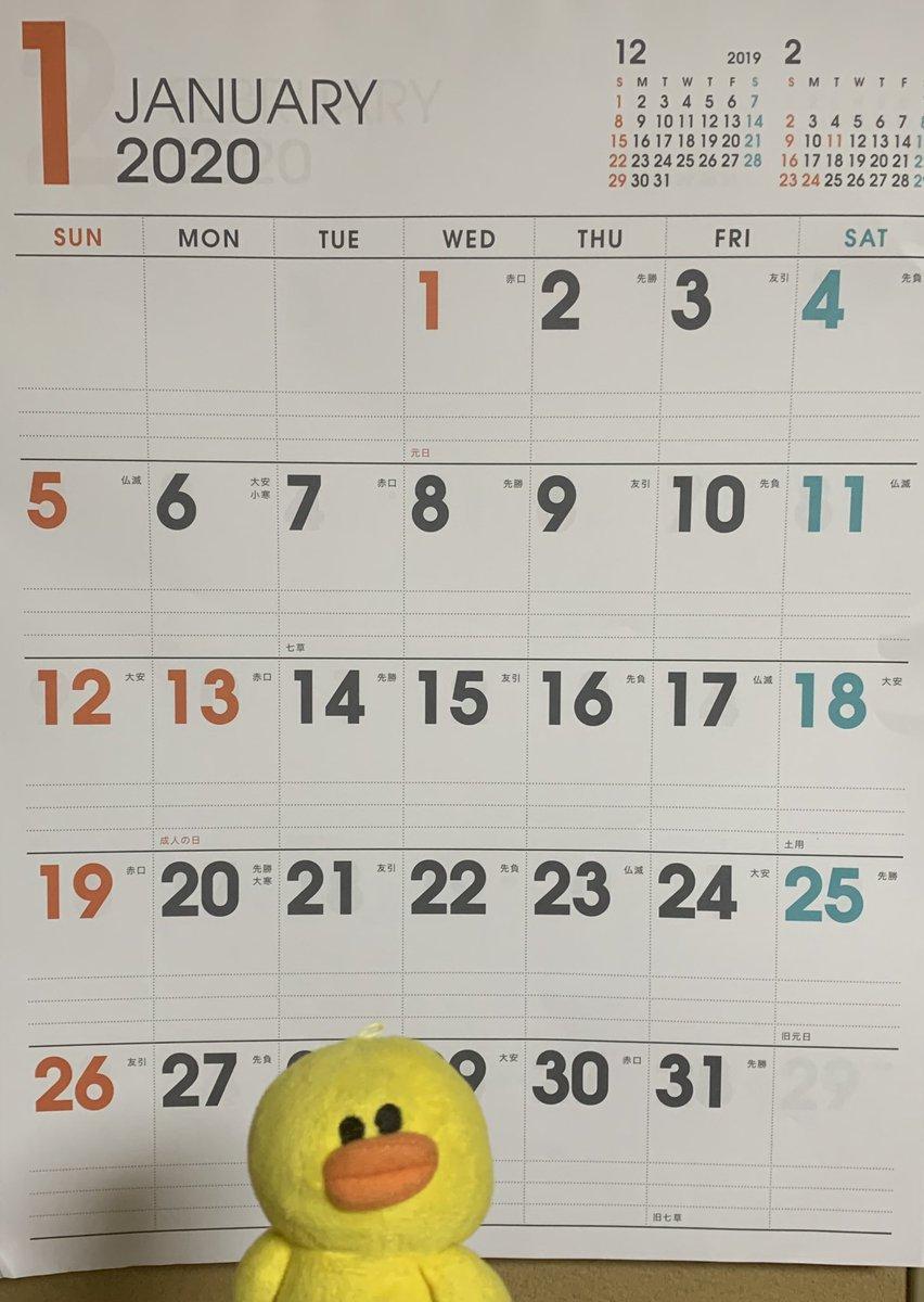 test ツイッターメディア - ・・・買った・・ ( ;´Д`)(ё)! #2020年カレンダー #ダイソー #ピヨ吉予定は未定 https://t.co/sqb9FAjWKu