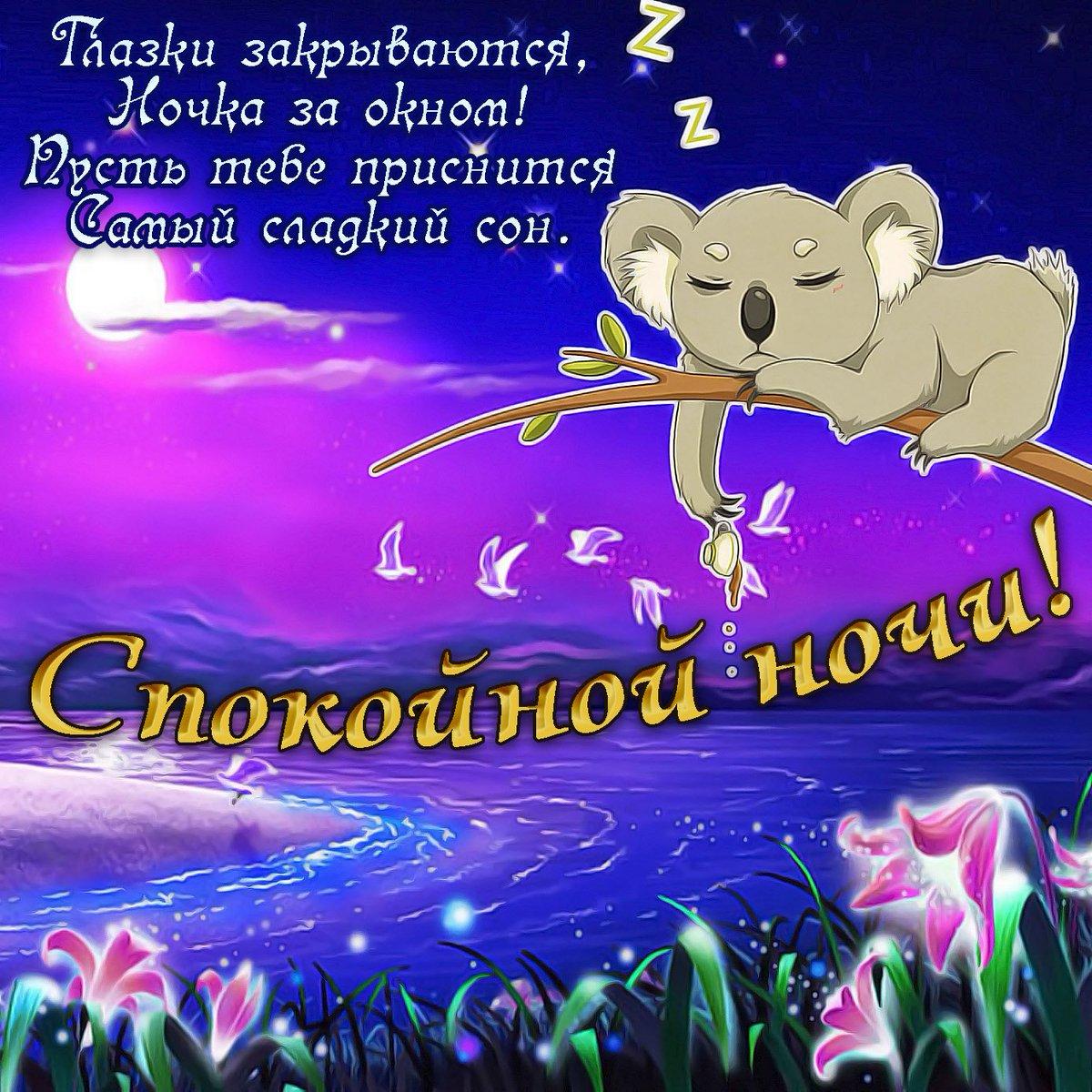 Милое пожелание спокойной ночи картинки