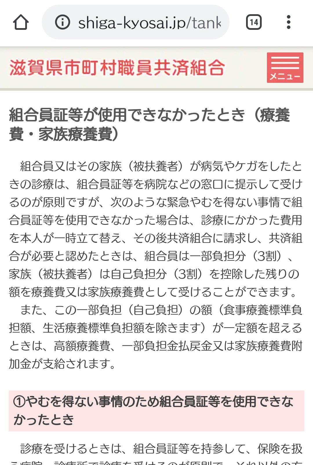 滋賀 県 市町村 職員 共済 組合