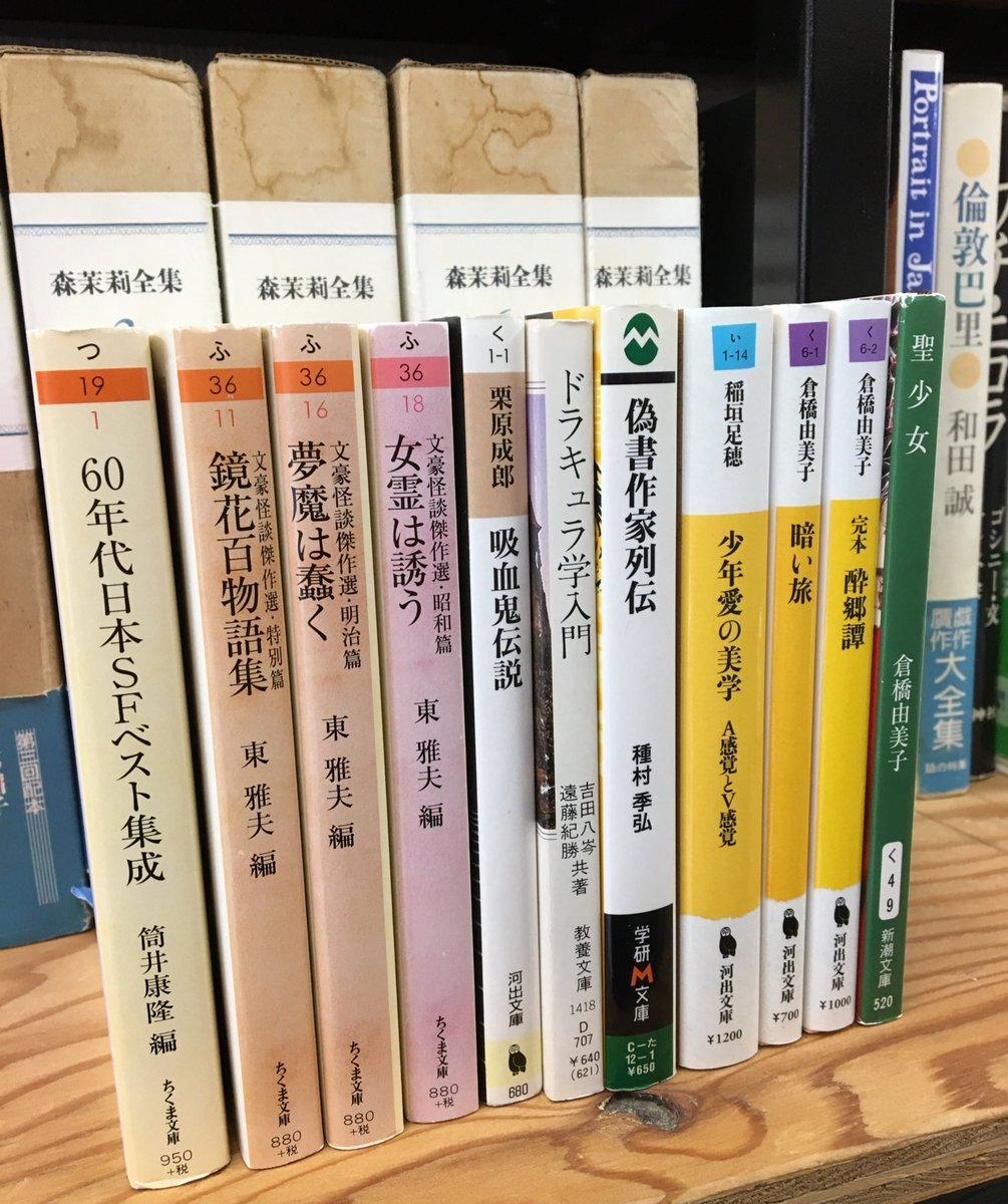 最近は文庫の買取が続きました!ピカピカの文庫本が並んでいます。