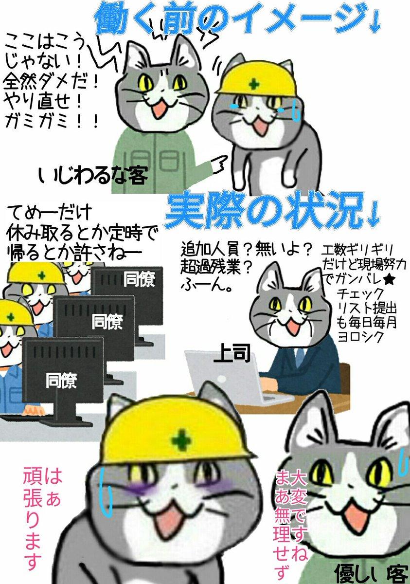 """からあげのるつぼ on Twitter: """"敵は社内に有り #現場猫… """""""