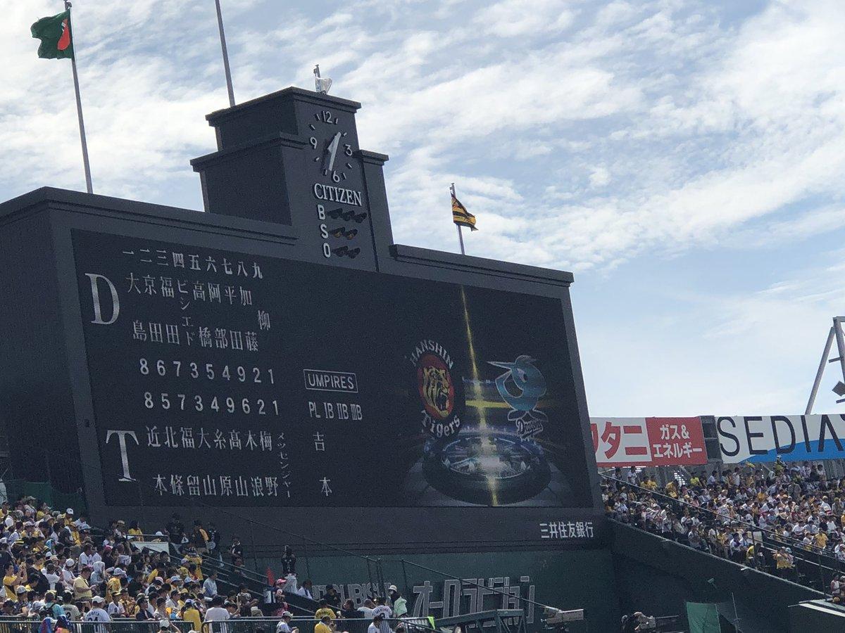 頑張れ か 阪神 タイガース
