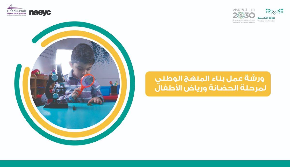 تطوير رياض الأطفال Saudi Ece Twitter