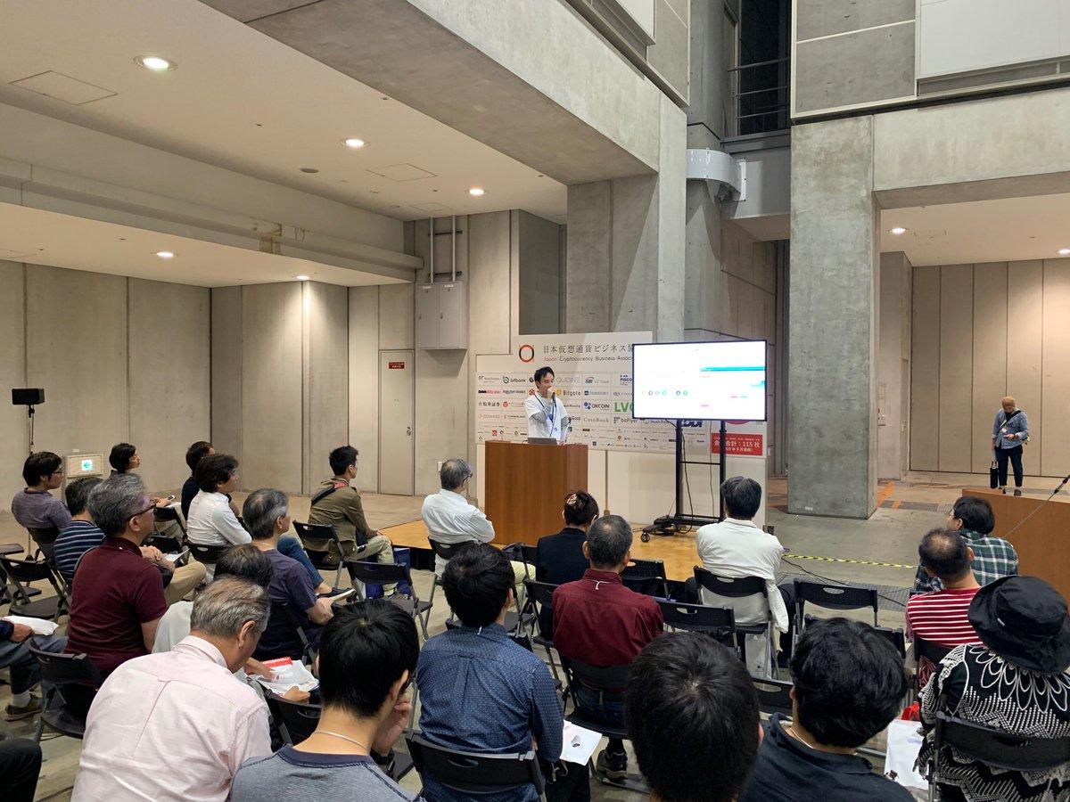 資産拡大フェア@ビッグサイト、JCBA(日本仮想通貨ビジネス協会)のブースに来てます。今はビットフライヤーの講演中