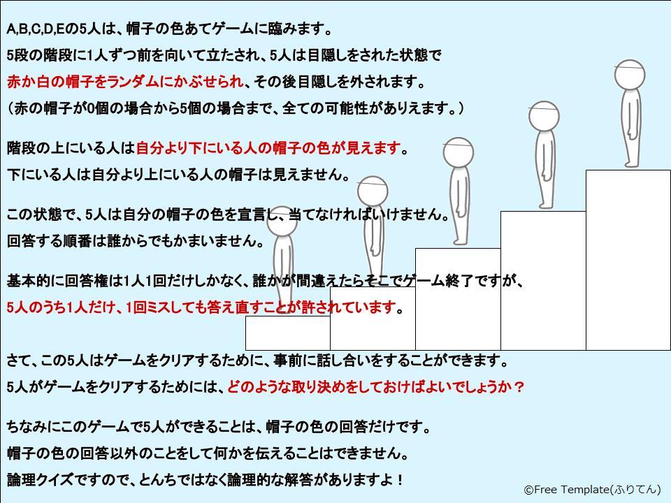 論理クイズ