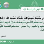 Image for the Tweet beginning: عَنْ أَبِي هُرَيْرَةَ رَضِيَ اللَّهُ
