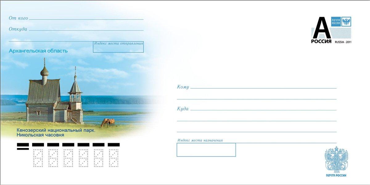 Сколько стоит открытка с маркой, днем