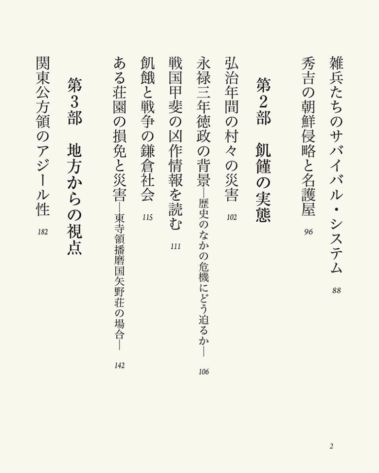 書院 高志 莊園 (日本)