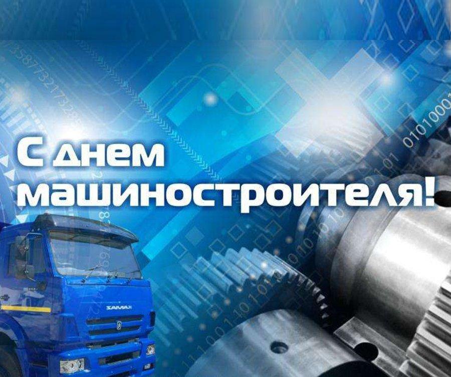 Поздравления с юбилеем машиностроительного завода