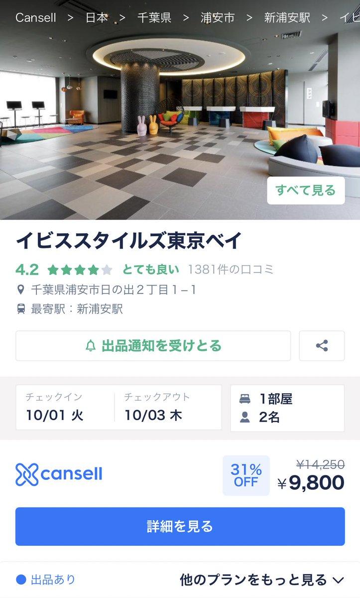 東京 イビス スタイル ベイ ズ