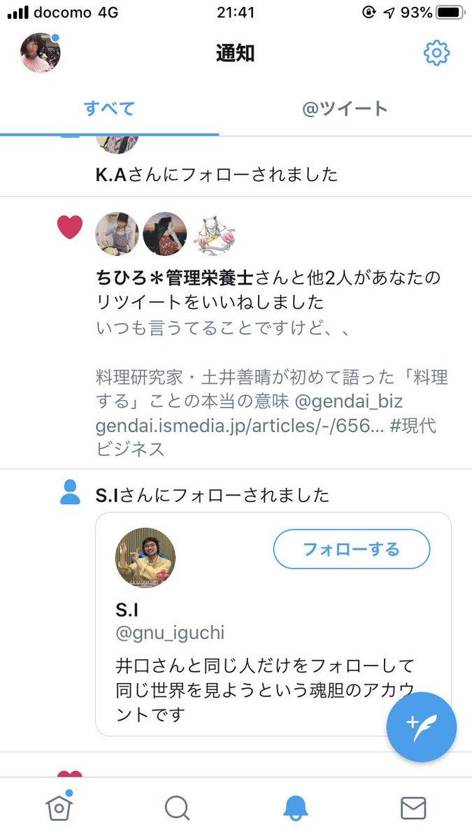 キングヌー 井口 twitter