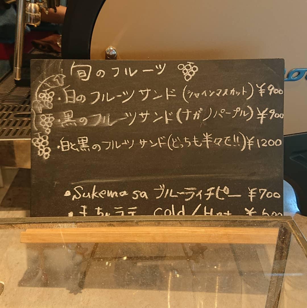 スケ マサ コーヒー
