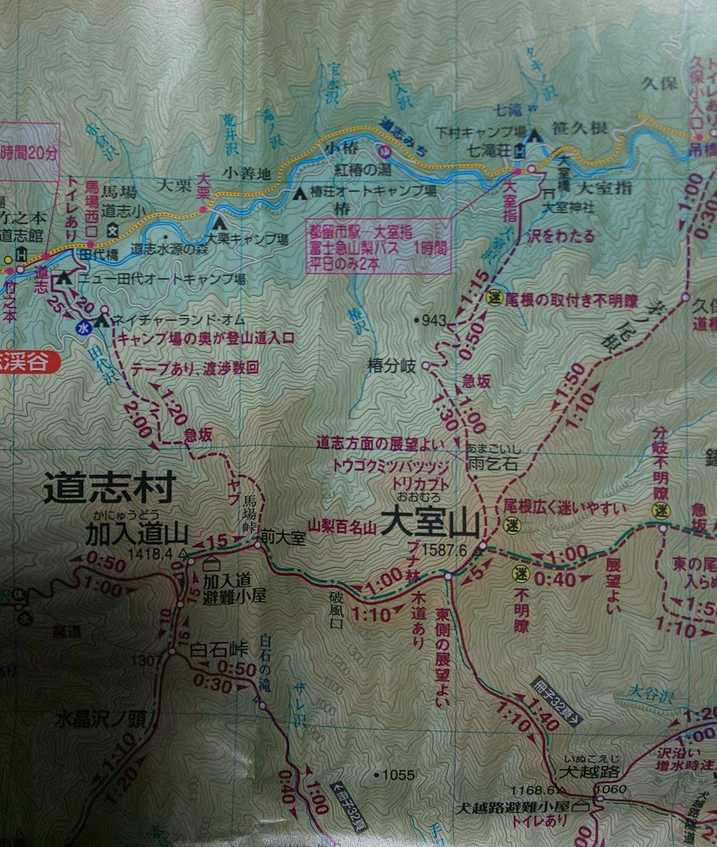 道 志村 事件