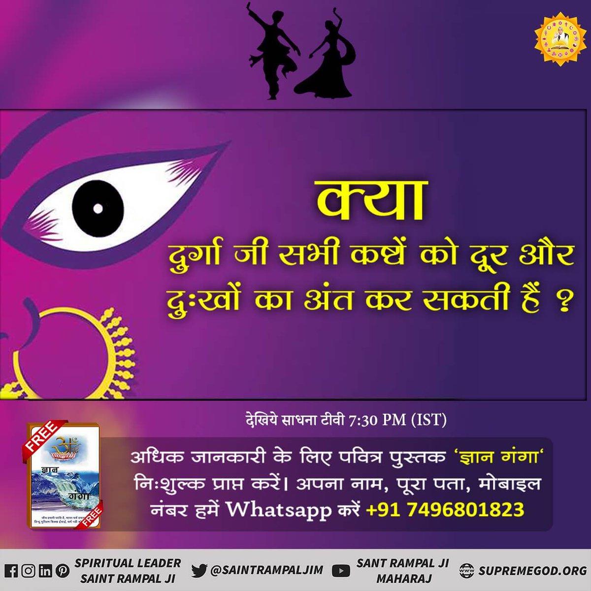 @AntWorksGlobal @VRChennai #Navratri2019 आप लोग दुर्गा जी की पूजा करते हैं तो क्या आपको यह पता है दुर्गा जी सभी कष्टों को दूर और दुखों का अंत कर सकती हैं ❓ या केवल यह हमारे कर्मों का फल ही दे सकती हैं ।  @Chandrakant_cb  #cbdass🙏 #Navratri  #जय_माता_दी  #HappyNavratri