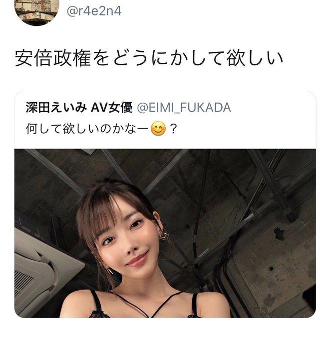 AV女優深田えいみのTwitter自撮りエロ画像82