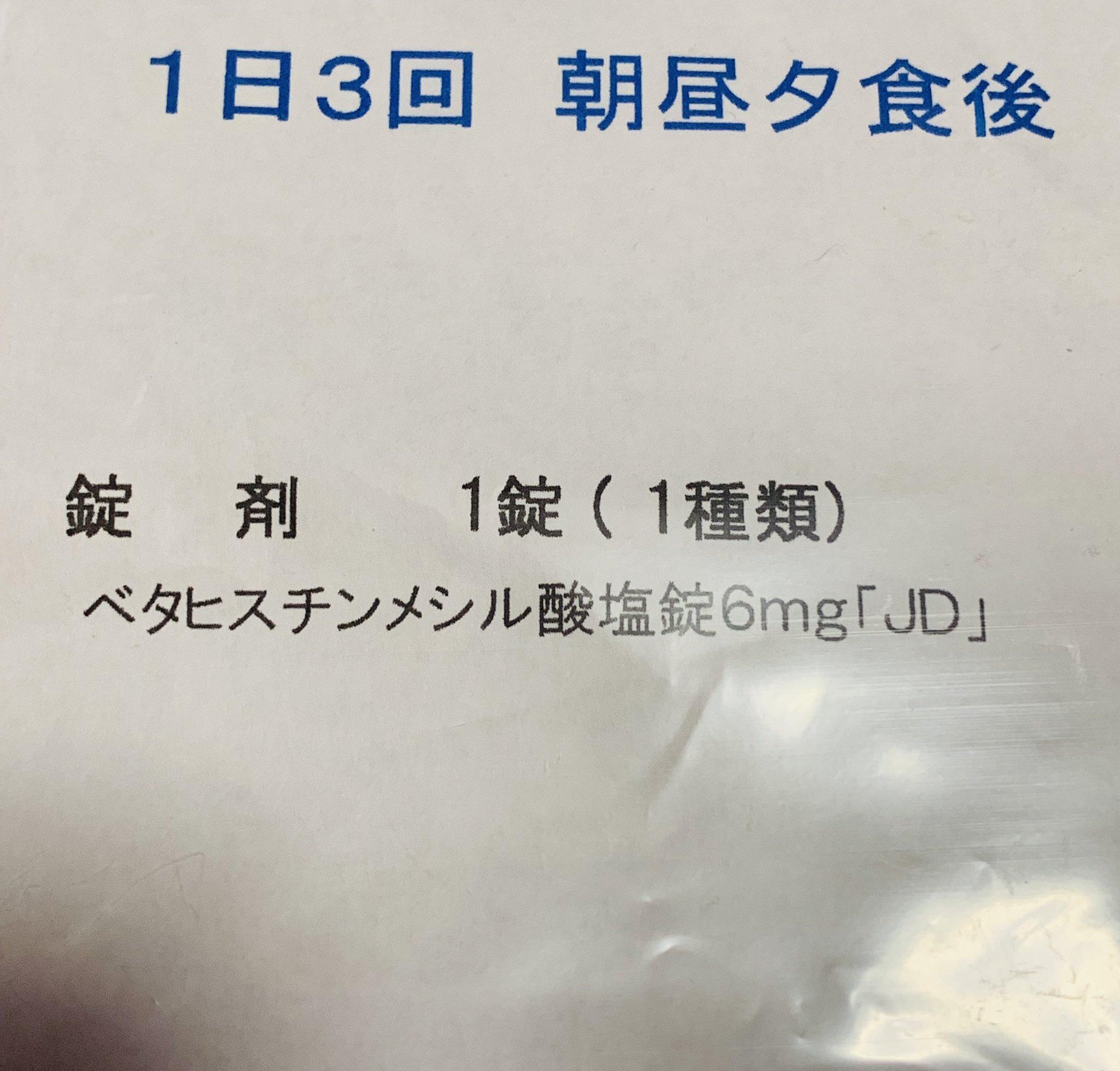 メシル ベタ ヒス 錠 jd 6mg 酸 チン 塩