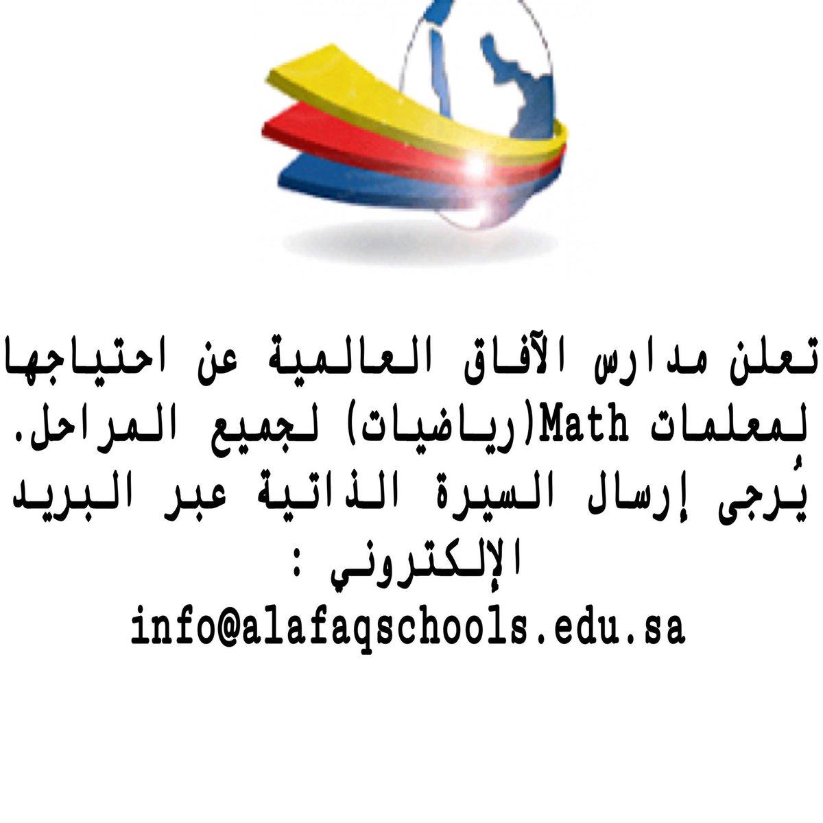 تعلن مدارس الآفاق العالمية عن وظائف #معلمات   - معلمات Math(رياضيات) لجميع المراحل  يُرجى إرسال السيرة الذاتية عبر البريد  info@alafaqschools.edu.sa  #وظائف_نسائيه #وظائف_تعليمية #وظائف  @afaqschools