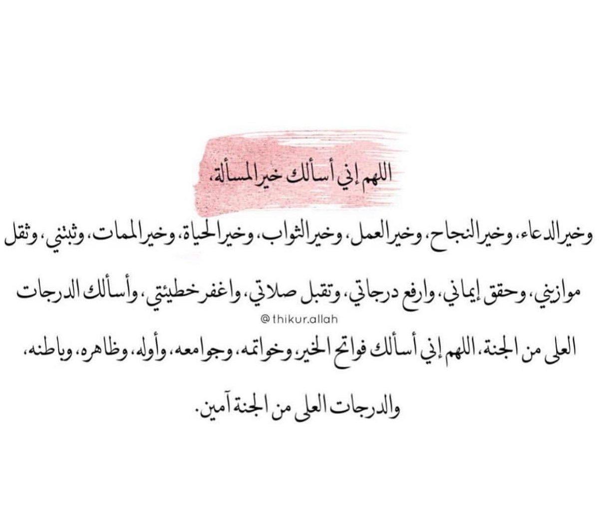 أدعية وأذكار Do3aaa2 Twitter