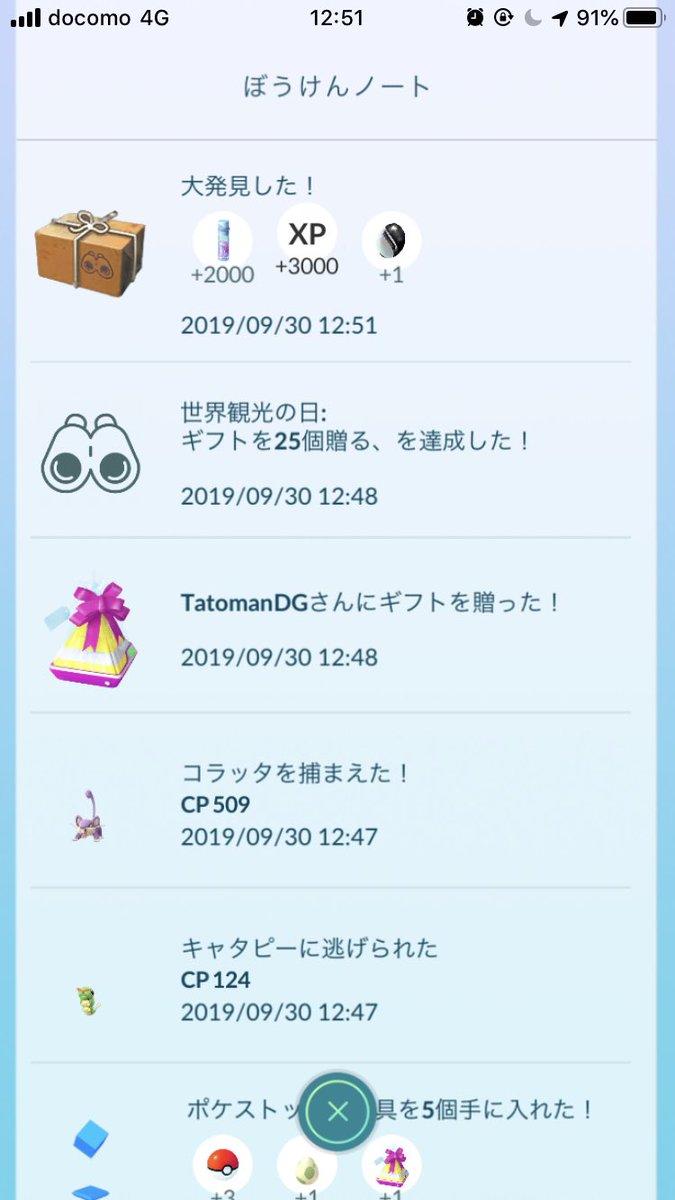 ポケモン go イッシュ の 石