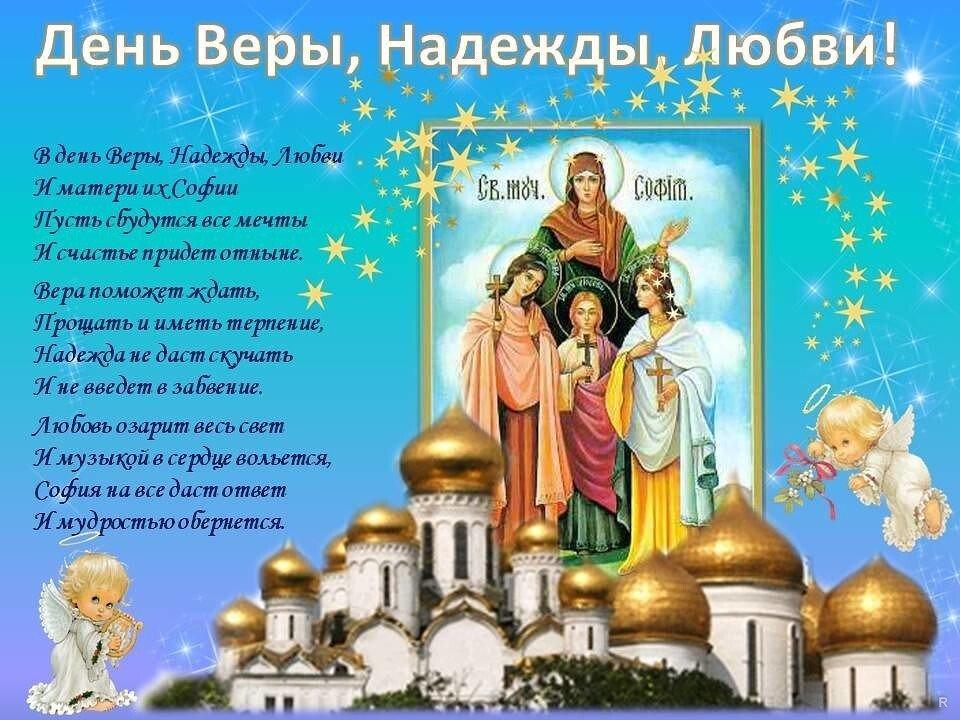 Поздравления к празднику вера надежда любовь и мать их софия