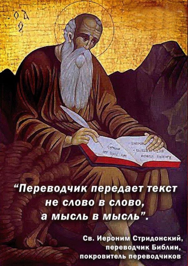 День переводчика в россии дата