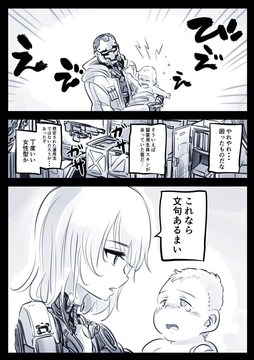加藤拓弐@漫画版ナイツ&マジック最新⑨巻発売中さんの投稿画像