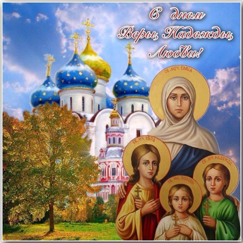Картинка вера надежда любовь 30 сентября, спасибо денежку открытка