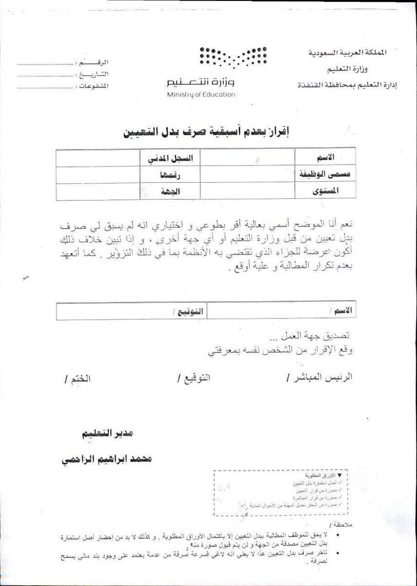 محمد الزارع Pa Twitter هذا نموذج بدل التعيين موجود لدى الادارات