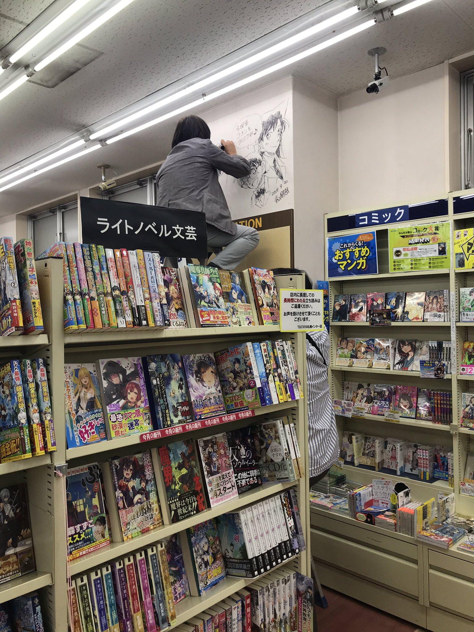 書店の壁に落書きしている人は!?「名探偵コナン」の作者ご本人だったwww