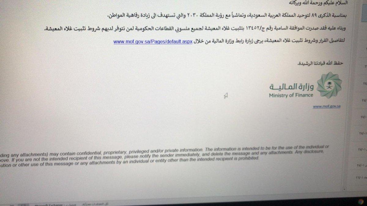تثبيت بدل غلاء المعيشة Hashtag On Twitter