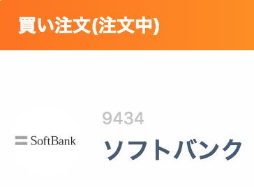 ソフトバンクの株を注文!ネオモバだと1株から買えて、今だと150円で株式投資をはじめられます。しかも今なら、仮想通貨のXRPを1000円分もらえておトクです?※最近、アプリもリリースされました?
