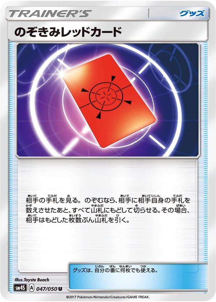 レッド カード ダイ マックス