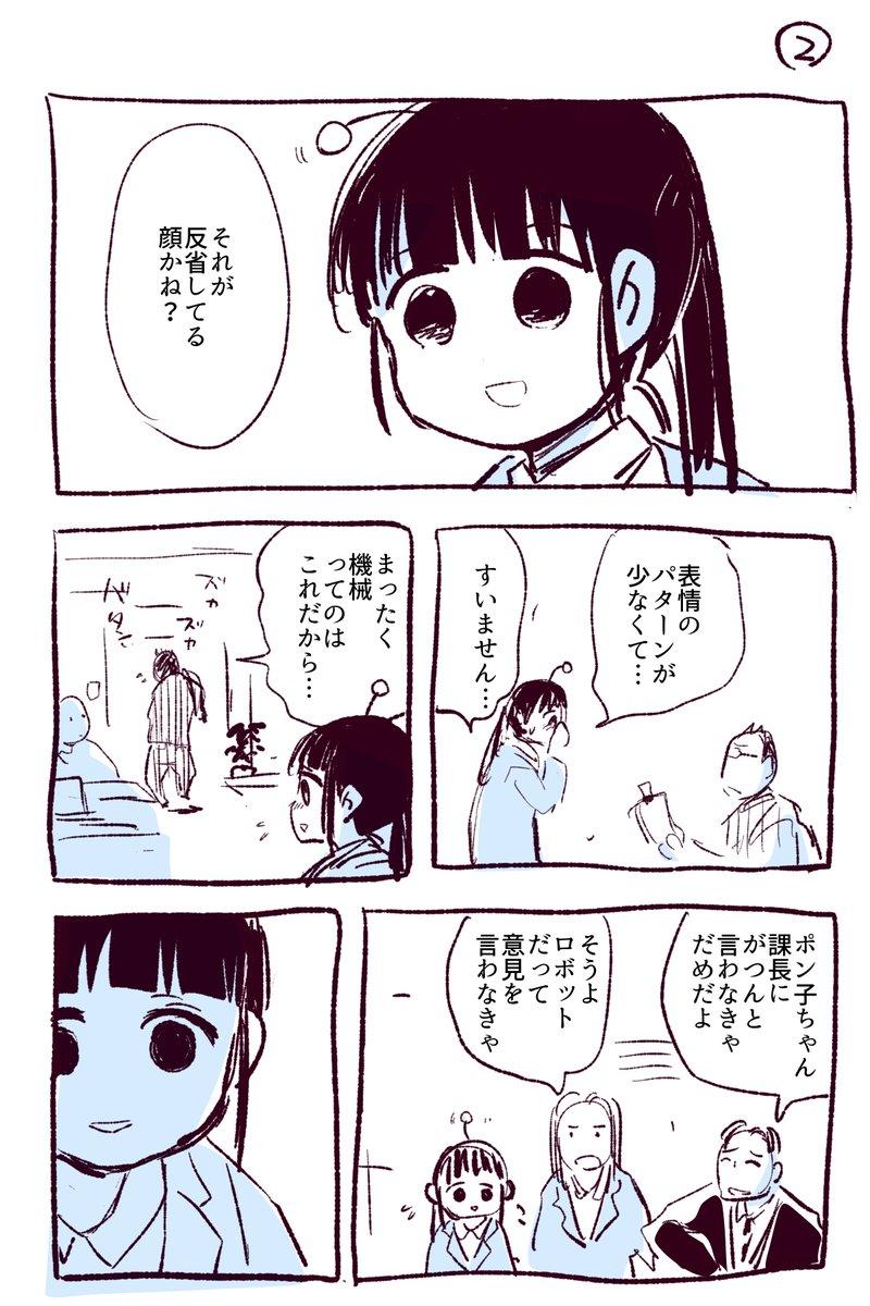 矢寺圭太:ポン子②9/30さんの投稿画像