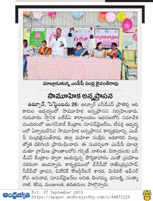 Telugu in annaprasana quotes Shubh Muhurat